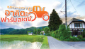 Akita Farm Stay Package